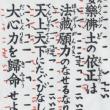 『歎異抄』うたと語りあい in 願海庵 8回目