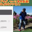 ありがとう!17,000,000アクセス達成! 日刊安頓写真ブログ