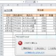 VLOOK UP関数と入力規則を使う注文伝票の作成!!!
