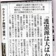 百田尚樹氏「護憲派は大ばか者」-世間(世界)知らずにもほどがある発言