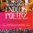 映画「エンドレス・ポエトリー」―精神的自叙伝を空想で自由に操り異色の前衛的手法で描いた作品―