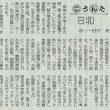 #akahata 家族のピンチ乗り越え/ごろんた日和 ㉒ 田中斉子・・・今日の赤旗記事