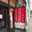 名古屋市中区大須    四川麻辣湯