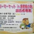 秋空フリーマーケットin図書館小路(こみち)開催決定!