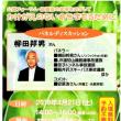 2018組織罰フォーラム 4/21(土)