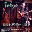 【LIVE INFO.】11/3(金祝)幡ヶ谷36°5