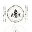 仏教家族44
