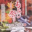 もみじ祭り(くらもち滝の里)