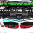 【静電気対策後、5時間経過:BMWのエンジンを回してみました】あれれ~エンジンのアイドリングが大きく変わってきました