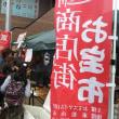 東松山100円商店街イベントへ