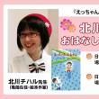 大垣書店さんのおはなしライブ&サイン会情報!