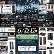 6/16、6/17は「世界のオーディオ70ブランドフェアー」を開催します♪