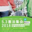9条改憲NO!平和といのちと人権を!5.3憲法集会2018