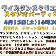 4月15日(土)スタジオパーティ開催!@赤坂ワイズダンスクリエーションにて