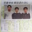 今朝の中日新聞に地元中学生の「交通事故障害者の力に」の記事