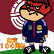 吉田小百周年!!