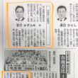 公明新聞に予定候補者プロフィル