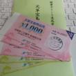 【今年も天草宝島商品券、5,000円をゲット!】