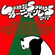 2017・12・23(土)はラウンジサウンズカーニバルだよ!全員集合!