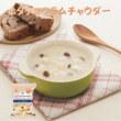 おすすめの食材♪ (アマノフーズ☆クラムチャウダー&ボルシチ)