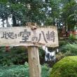 大神神社(室の八嶋)2017年9月7日