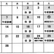 2017年2月の休診日一覧