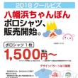 2018クールビズ 八幡浜ちゃんぽんポロシャツ、販売開始。