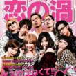 恋の渦 65点 2013