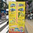 北海道バスフェスティバル2018