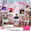 祈りと感謝のコンサート2019情報〜和魂歌〜 その1