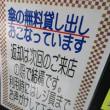 10/14 防災訓練