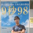 東洋大学 桐生祥秀選手