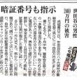警察官を装う詐欺で、世田谷の男性が2400万円の被害、、、
