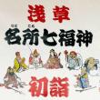 9社の浅草名所七福神を巡る