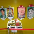 「今年の顔展」/東京タワー