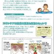 横浜市の保健所から配られるパンフレット