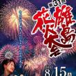 第31回雄島花火大会予定どおり本日開催です!