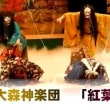第27回 神楽祭 大森神楽団「紅葉狩」視聴回数1000回達成記念!「神楽CD」を制作する。