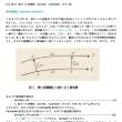 3月18日 曲がった多様体(Curved manifold)(その10)