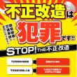 その後も続く辺野古の違法ダンプ---沖縄総合事務局が再度、問題を指摘! 防衛局の違法行為は許されない