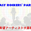 「GREASY ROCKERS\' PARTY」来日希望アーティスト大募集