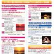 コートピア高洲自治会通信(平成29年10月02日)千葉市から千葉の浜における秋のダイヤモンド富士のマップが出ました。