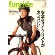自転車お勧め本(ファンライド)