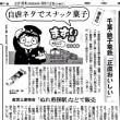 銚子鉄道、独自のアイディアが素晴らしい!産業振興はこうあるべき。車のナンバーを「世田谷」に変えても全く効果なし!