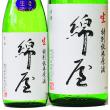 ◆日本酒◆宮城県・金の井酒造 綿屋 特別純米 生原酒 一迫長崎産トヨニシキ100%使用
