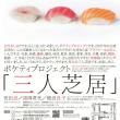 11/25(土)  ポケティプロジェクト『三人芝居』