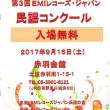 第3回 EMI レコーズ・ジャパン 民謡コンクール