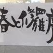 宮沢賢治も童話と人体交響劇