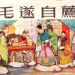 第54回「『毛遂自薦』と『出る杭』~世界のマインド、日本人のマインド」