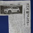 New FORESTER 発表会 新聞記事
